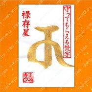 令和2年11月 金の梵字「禄存星(ろくぞんじょう)」