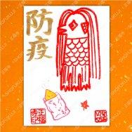 田中ひろみ先生デザイン「防疫 アマビエ・焼き芋」田中 ひろみさん模写の貼り札付き