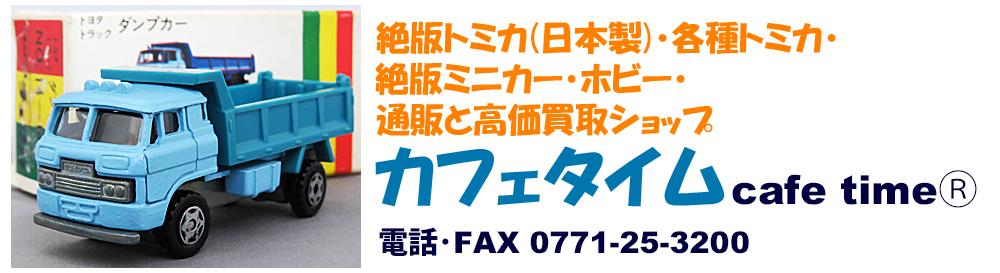トミカ(日本製)の通販と買取は絶版ミニカーのカフェタイム 買取価格表も掲載