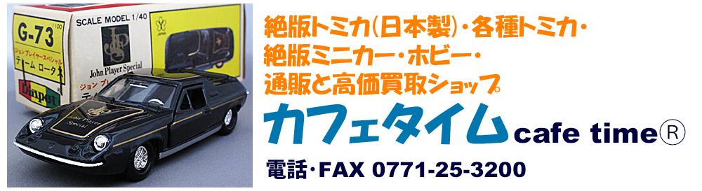 トミカ(日本製)通販 買取 絶版ミニカーショップ カフェタイム 買取価格表掲載