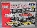 トミカギフトセット 憧れの名車伝説1(GTカーの歴史スカイライン編)買取品