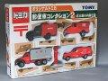 トミカギフトセット オリジナルトミカ郵便車コレクション2(名古屋市内限定版)買取品