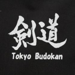 東京武道館 剣道小物入れ