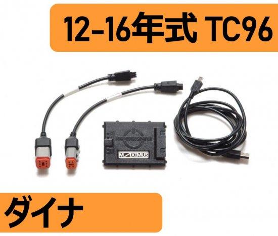 12-16年式 TC96 のダイナ用(アクセルワイヤー)インジェクションチューニングキットマキシマス