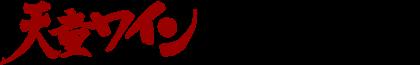 天童ワイン(株) - 山形県産(国産)ワインの製造・販売・通販