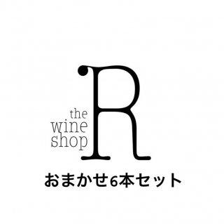 R wine set 〜おまかせ6本セット〜