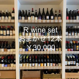 R wine set 〜おまかせ12本セット〜