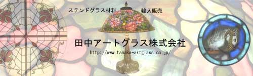 田中アートグラスオンラインショップ