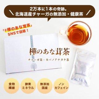 樺のあな茸茶(1g×30包)