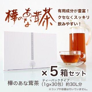 樺のあな茸茶 5箱セット