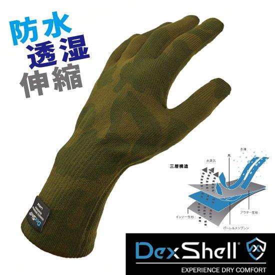 【G】DEXSHELL/防水透湿グローブ