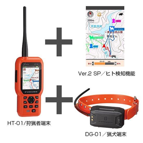 【I】DogNavi ドッグナビ狩猟者端末&猟犬端末 Ver.2 SP セット(ヒト検知機能付き)◆HT-01にプレゼント品付属(高性能アンテナ・モバイルバッテリー・キャリングケース・画面保護シート)
