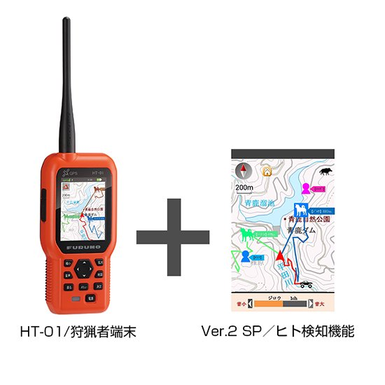 【I】DogNavi HT-01 Ver.2 SP ドッグナビ狩猟者端末(ヒト検知機能付き) ◆当店オリジナルサービス品付属(高性能アンテナ・モバイルバッテリー・キャリングケース・画面保護シート)