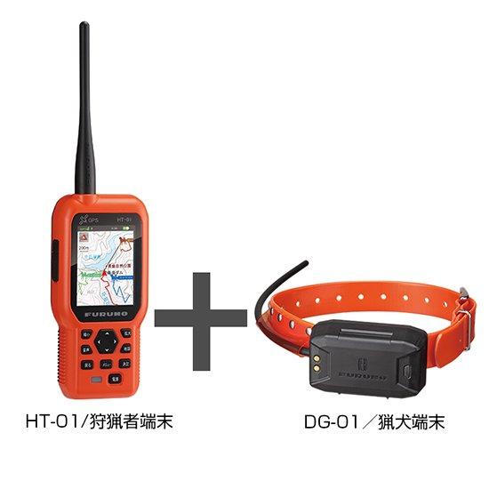 【I】DogNAVI ドッグナビ 狩猟者端末&猟犬端末Ver.2セット(ヒト検知機能無し) ◆HT-01には高性能アンテナ・モバイルバッテリー・キャリングケース・画面保護シールが付属