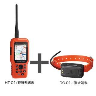 【I】DogNAVI/ドッグナビ HT-01 Ver.2&DG-01 Ver.2セット/狩猟者端末&猟犬端末/ヒト検知機能無し