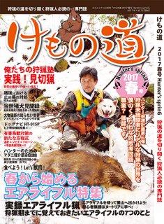 けもの道2017春号 Hunter's sprinG