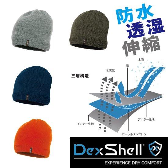 【G】DEXSHELL BEANIE SOLO デクスシェル ビーニーソロ(ブレイズオレンジ) 防水透湿ヘッドウェア