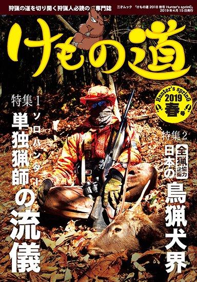 けもの道2019春号 Hunter's sprinG