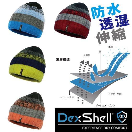 【G】DEXSHELL BEANIE GRADIENT デクスシェル ビーニーグラディエント(オレンジ) 防水透湿ヘッドウェア(冬向け)