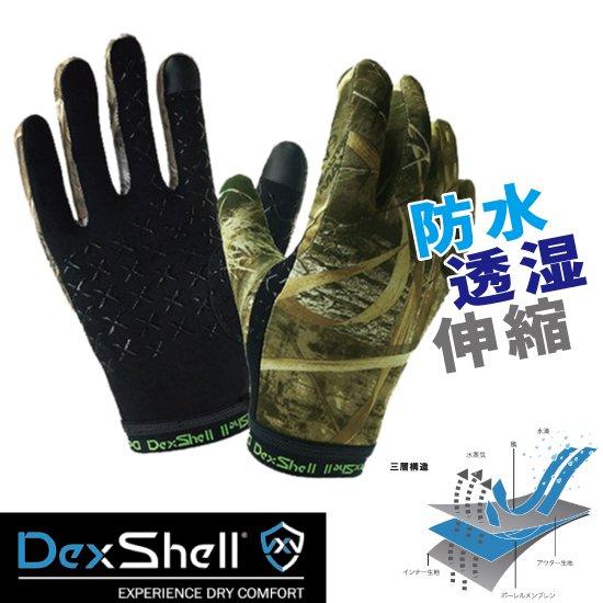【G】DEXSHELL DRYLITE デクスシェル ドライライト 防水&透湿&グローブ(秋冬向け)