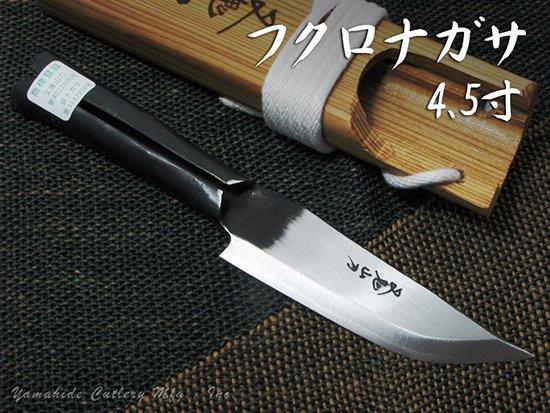 【AH】叉鬼山刀 フクロナガサ 4.5寸