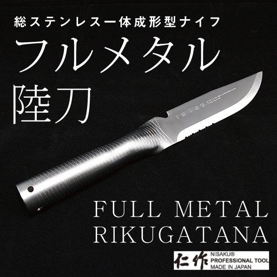 <img class='new_mark_img1' src='https://img.shop-pro.jp/img/new/icons5.gif' style='border:none;display:inline;margin:0px;padding:0px;width:auto;' />【AI】NISAKU Full Metal RIKUGATANA 仁作 フルメタル 陸刀