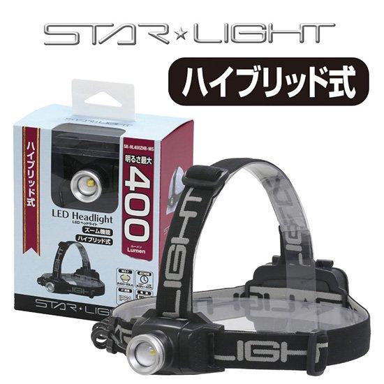<img class='new_mark_img1' src='https://img.shop-pro.jp/img/new/icons41.gif' style='border:none;display:inline;margin:0px;padding:0px;width:auto;' />新品20%オフ【AC】STAR LIGHT スターライト ハイブリッド式LEDヘッドライト SK-HL400ZHB-MS ※乾電池&充電池パック併用タイプ