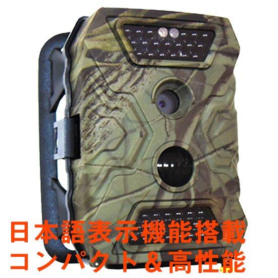※【AL】センサーカメラ WAMキャプチャー01 【日本語表示機能搭載】