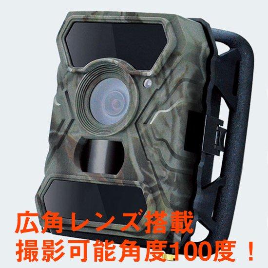 ※【AL】センサーカメラ WAMキャプチャー02 【日本語表示機能搭載・広角レンズで撮影可能角度100度】