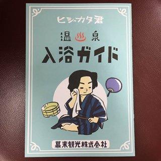 ヒジカタ君 温泉入浴ガイド