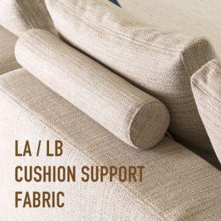 RIAN クッションサポート LA・LB用 ファブリック