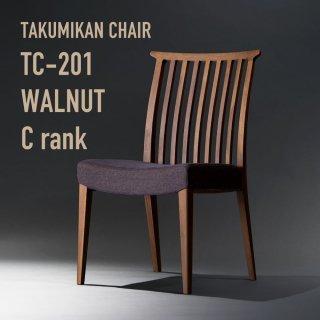 TCダイニングチェア TC-201 ウォールナット C-ランク