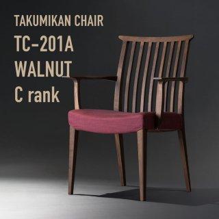 TCダイニングチェア TC-201A ウォールナット C ランク