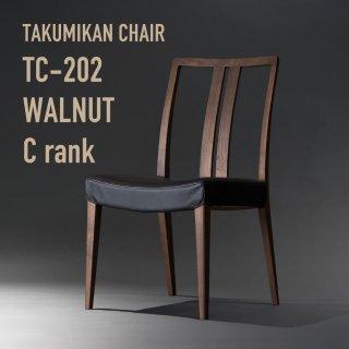 TCダイニングチェア TC-202 ウォールナット C ランク
