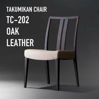 TCダイニングチェア TC-202 オーク 本革(ブラック)