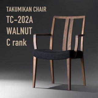 TCダイニングチェア TC-202A ウォールナット C ランク