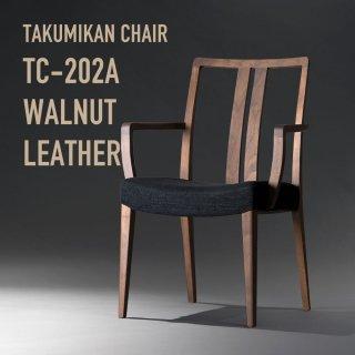 TCダイニングチェア TC-202A ウォールナット 本革(ブラック)