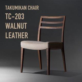 TCダイニングチェア TC-203 ウォールナット 本革(ブラック)