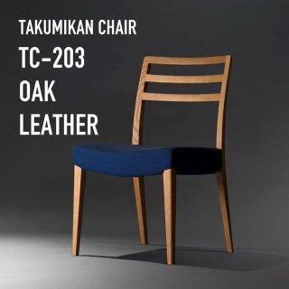TCダイニングチェア TC-203 オーク 本革(ブラック)