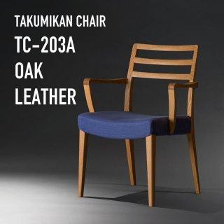 TCダイニングチェア TC-203A オーク 本革(ブラック)
