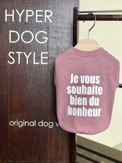 犬のロゴTシャツ【カラー:モーブピンク】