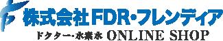 ドクター・水素水のFDR・フレンディア
