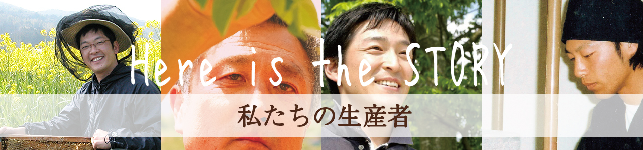 Here is the STORY 私たちの生産者