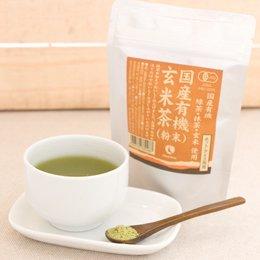 有機粉末玄米茶