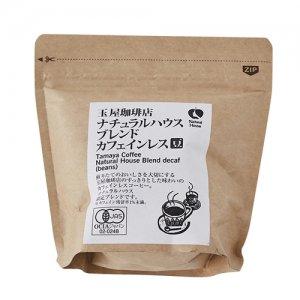 玉屋珈琲店 ナチュラルハウスブレンド カフェインレス(豆)