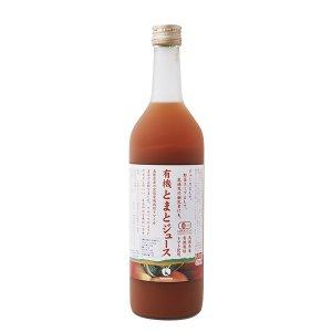 有機トマトジュース 720ml