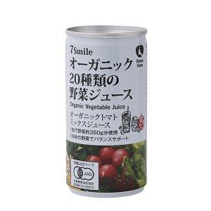 20種類の野菜ジュース【190g】
