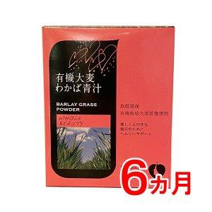 【定期便】有機大麦わかば青汁【6ヶ月コース】