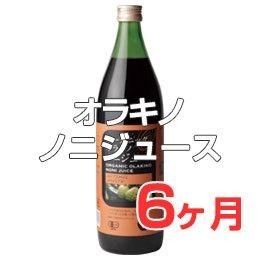 【定期便】オーガニックノニジュース【6ヶ月コース】
