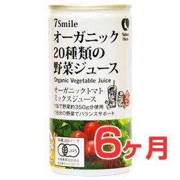 【定期便】有機20種類の野菜ジュース【6ヶ月コース】
